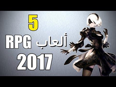 أفضل 5 ألعاب RPG لعام 2017