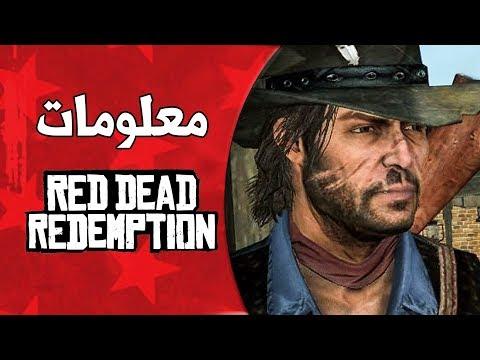 Red Dead Redemption ❤️ ذكريات الأسطوره
