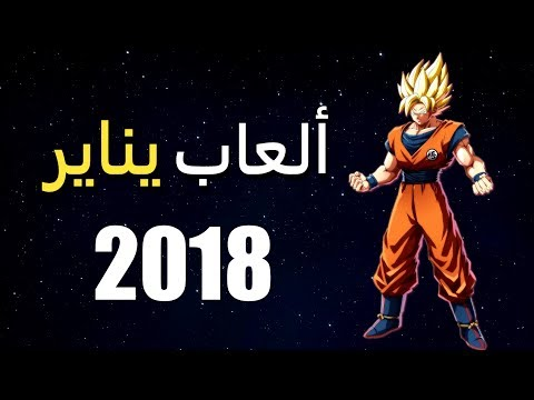 أبرز ألعاب شهر يناير 2018