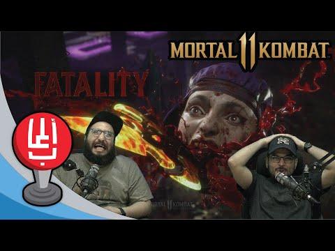 أكثر لعبة دموية!! ☠️ Mortal Kombat 11 Beta (18+)