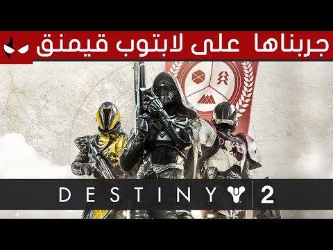 نجرب لعبة Destiny 2 على لابتوب بكرت شاشة GTX 1080