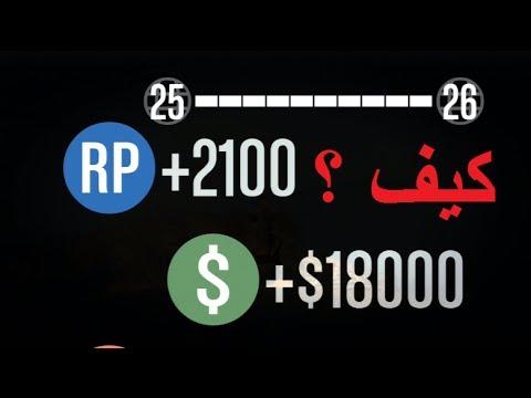 كيف تجيب فلوس وتلفل بسرعة في جراند 5 : GTA 5