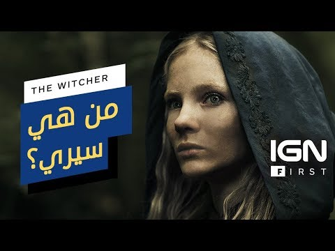 The Witcher | من هي سيري – IGN First