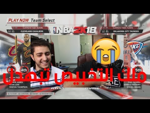 NBA 2K18 | ???? أتبهدلت