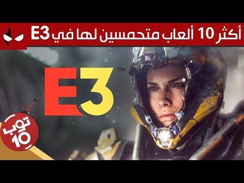 Top 10 العاب متحمسين لها في معرض E3 2018