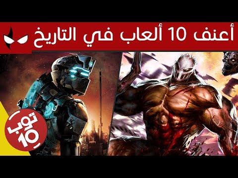 Top 10 أعنف ألعاب في التاريخ