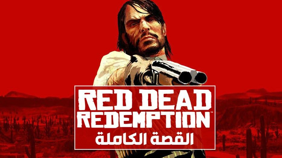 اليكم القصة الكاملة للعبة Red Dead Redemption واحدة من اقوى تجاربنا في عالم العاب الفيديو.. | VGA4A