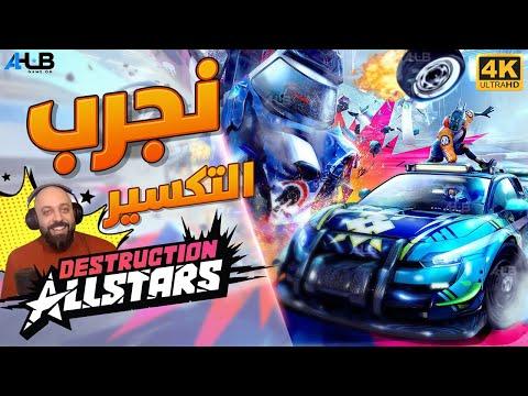 لعبة Destruction Allstars ???? اكشن وضحك