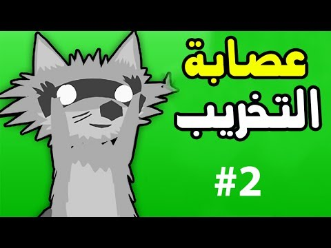 Ultimate chicken horse ᴴᴰ عصابة التخريب #2 ????