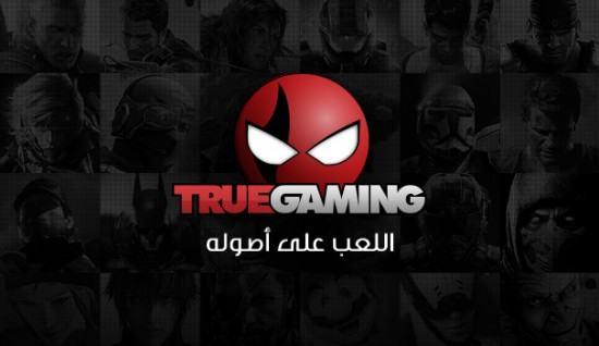 اول لعبة عربية تم تطويرها من شركة سعودية