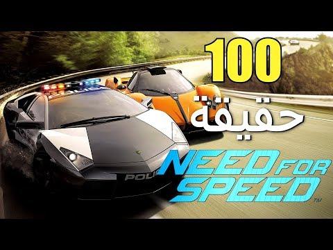 100 حقيقة من حقائق سلسلة Need For Speed