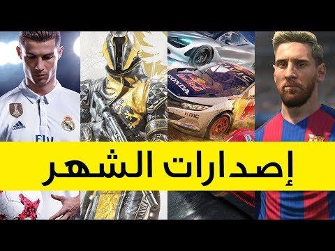 إصدارات الألعاب لشهر سبتمبر 2017