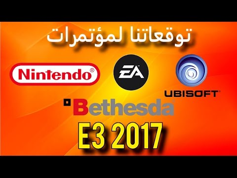 توقعاتنا لمؤتمرات E3 2017