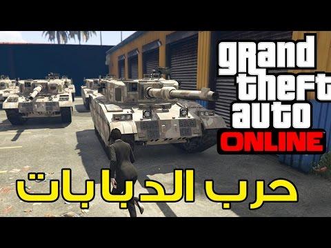 GTA Online ᴴᴰ : حرب الدبابات