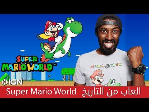 ألعاب من التاريخ: Super Mario World