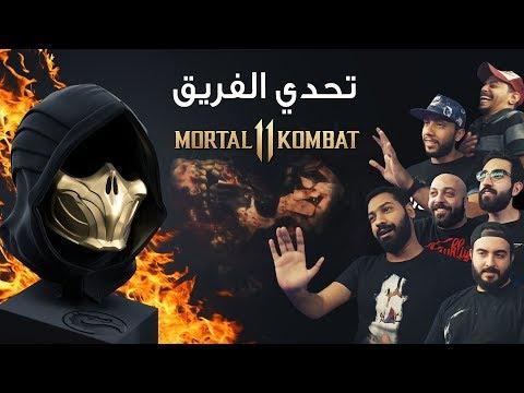 تحدي الفريق منو فينا الاقوى بلعبة Mortal Kombat 11