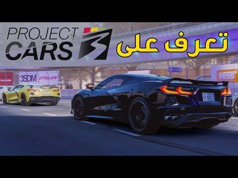 Project Cars 3 ???? وتستمر مسيرتهم