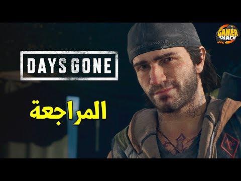 [مراجعة] أيامٌ مضت ⚙️ Days Gone