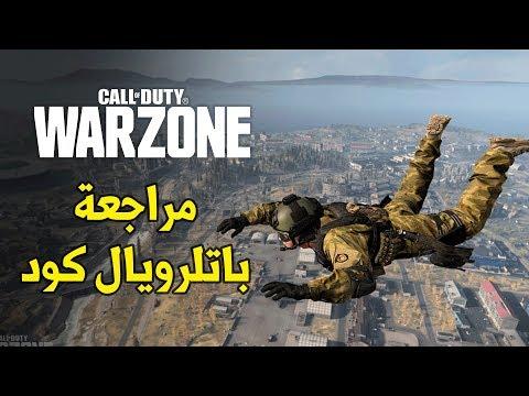 Call of Duty: WarZone تعرف على الباتلرويال