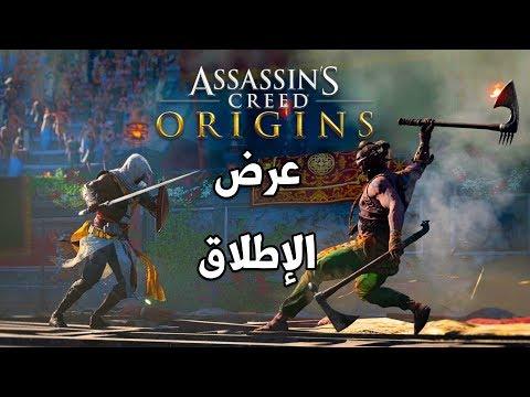 Assassin's Creed: Origins عرض الإطلاق العربي