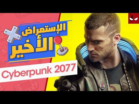 الاستعراض الأخير : أكثرة لعبة منتظرة سايبربنك ٢٠٧٧ ( Cyberpunk 2077)