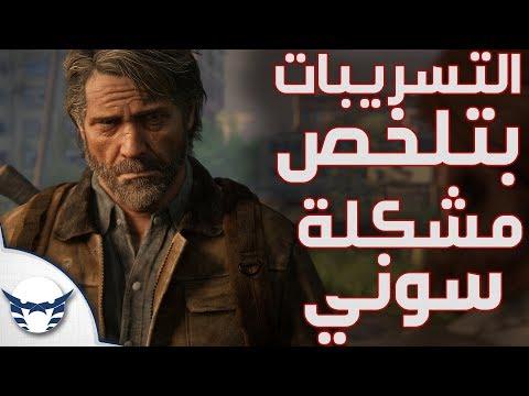 تسريبات The Last of Us 2 بتلخص مشكلة سوني الحالية (مفيش حرق)