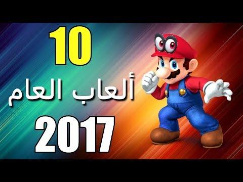 أفضل 10 ألعاب لعام 2017
