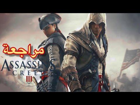 مراجعة وتقييم Assassin's Creed 3 / حقبة الثورة الامريكية