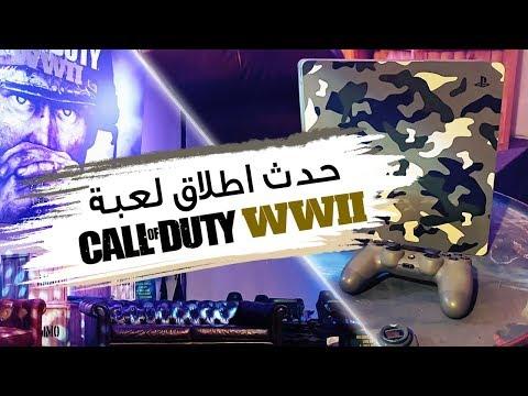 حدث اطلاق كود 14 الحرب العالمية الثانية | Call of Duty WW2