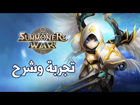 Summoners War ???? تجربة اللعبة