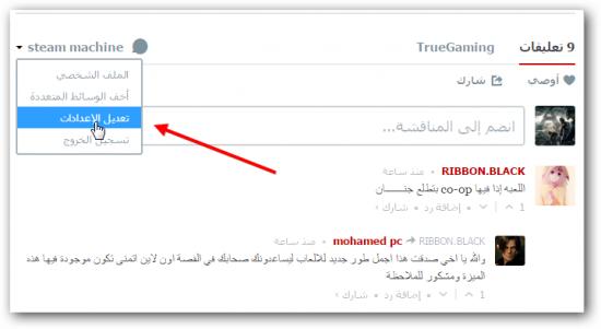 طريقة حماية خصوصيتك في disqus من ان يرى احد تعليقاتك