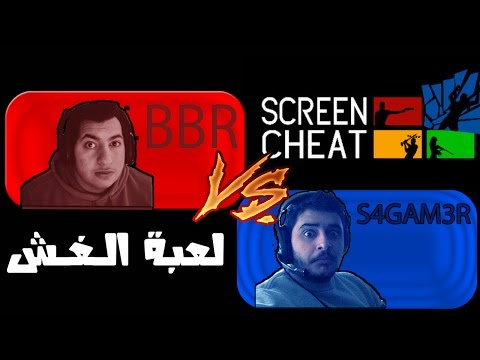 Screen Cheat ᴴᴰ : لعبة الغش