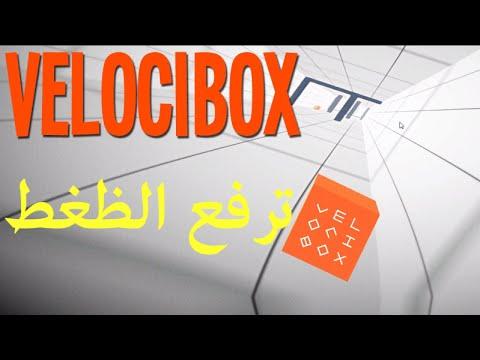 اللعبة اللي ترفع ضغط: VELOCIBOX