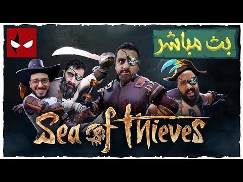 بث مباشر لاساطير القراصنة Sea of Thieves
