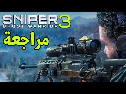 Sniper Ghost Warrior 3 تستحق الشراء؟
