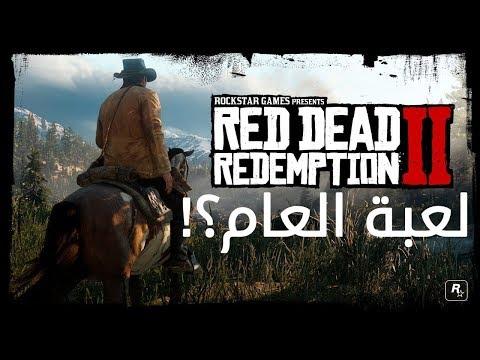 انطباعاتنا الكاملة لعرض Red Dead Redemption 2