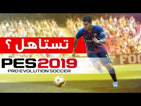 مراجعة وتقييم لعبة #PES2019
