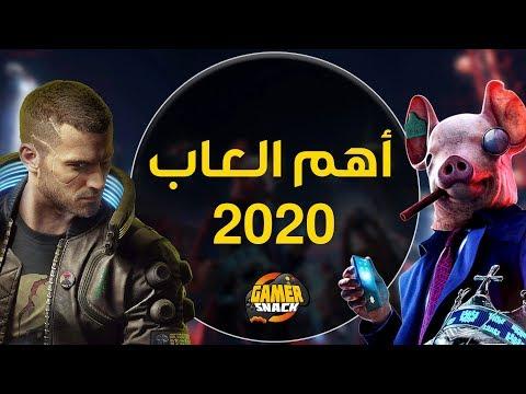أهم الألعاب القادمة هذا العام 2020