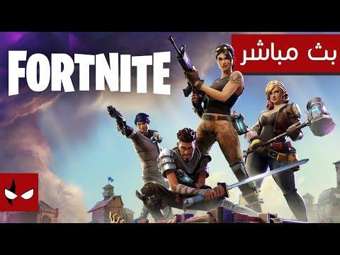 بث مباشر للعبة Fortnite