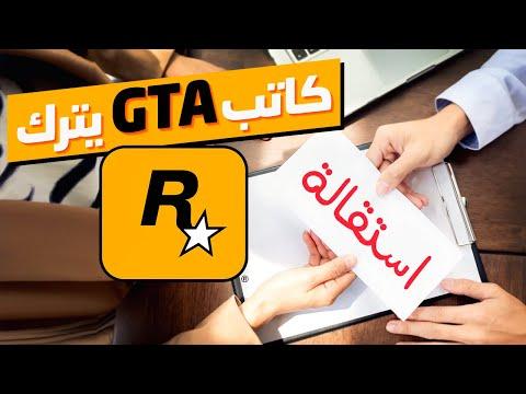 كاتب و منتج GTA يخرج من Rockstar