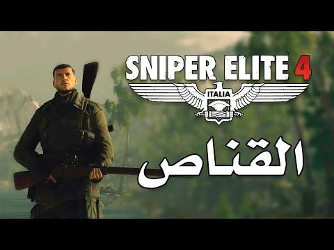 Sniper Elite 4 إنطباعات