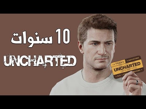 Uncharted عشر سنوات من الاسطورة