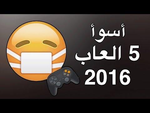 أسوأ 5 العاب في 2016