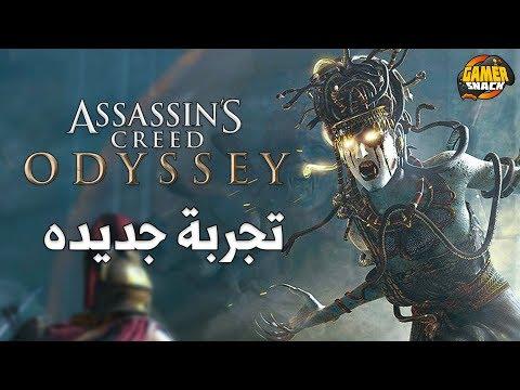 [مترجم] Assassin's Creed Odyssey ???? أم الافاعي
