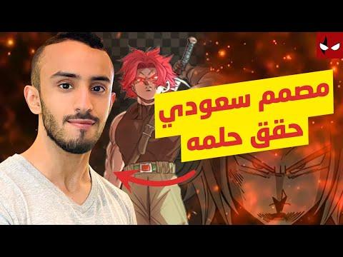 مصمم سعودي درس في نيويورك لصنع لعبة الأحلام