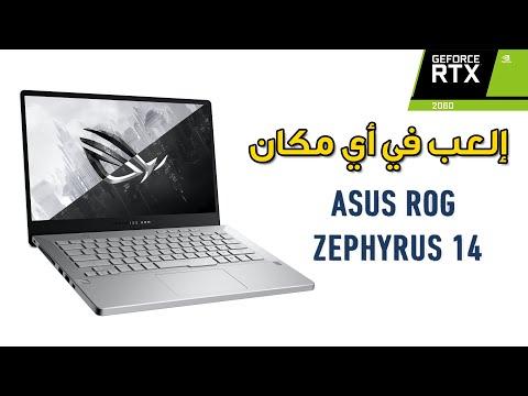 ROG Zephyrus G14 ???? من أصغر و أقوى الابتوبات