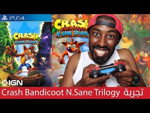 ألعاب من التاريخ: Crash Bandicoot N. Sane Trilogy