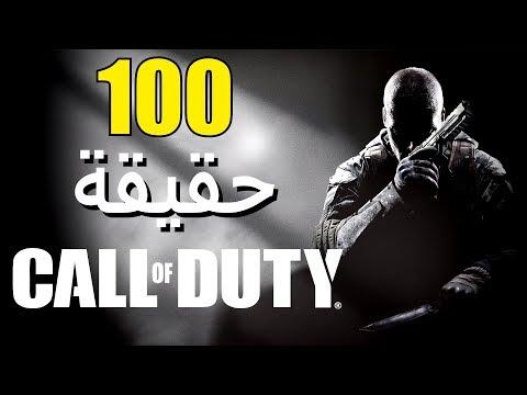 100 حقيقة من حقائق Call of Duty من استديو Treyarch(سلسلة Black Ops)