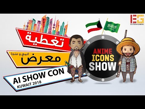 تغطية معرض الانمي والمنجا وبطولات Ai Show Con 2018