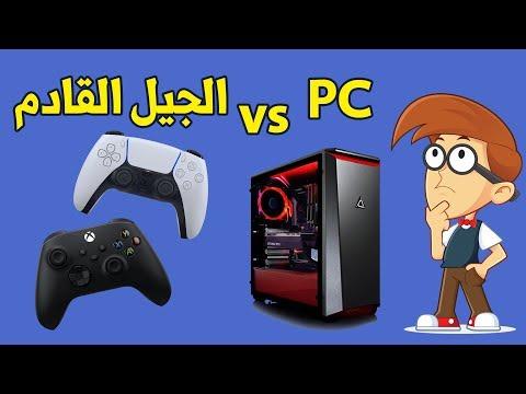 أسباب إختيار أجهزة الجيل القادم بدلا من البي سي ????vs????